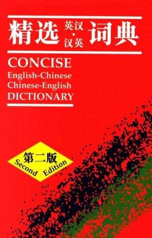 Concise English-Chinese Chinese-English Dictionary (Paperback)