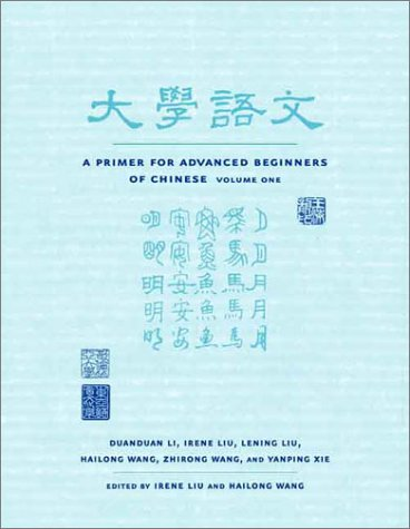 A Primer for Advanced Beginners of Chinese (Paperback)