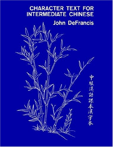 Character Text for Intermediate Chinese (Yale Language Series) (Paperback)