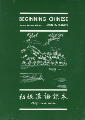 Beginning Chinese : Second Revised Edition (Yale Language Series) (Paperback)
