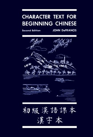 Character Text for Beginning Chinese : Second Edition (Yale Language Series) (Paperback)