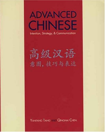Advanced Chinese : Intention, Strategy, and Communication (Yale Language Series) (Paperback)