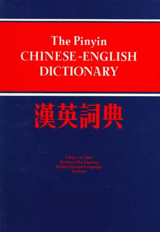 The Pinyin Chinese-English Dictionary (Paperback)