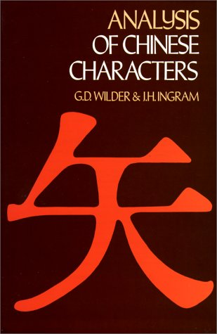 Analysis of Chinese Characters (Paperback)