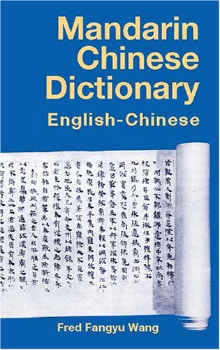 Mandarin Chinese Dictionary : English-Chinese (Paperback)