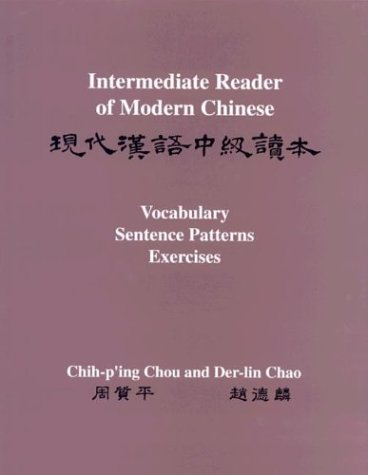 Intermediate Reader of Modern Chinese (2 Volumes) (Paperback)