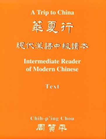 A Trip to China (Two Vols.: Text Book & Vocabulary Book) (Paperback)