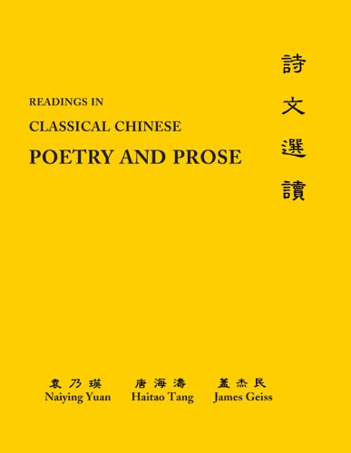 Classical Chinese (Supplement 2) : Readings in Poetry and Prose (Paperback)