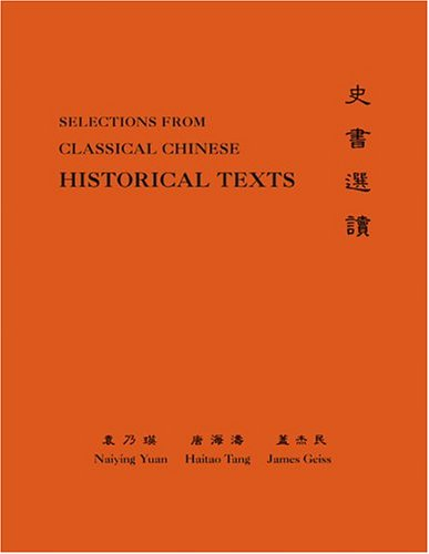 Classical Chinese (Supplement 3) : Selections from Historical Texts (Paperback)