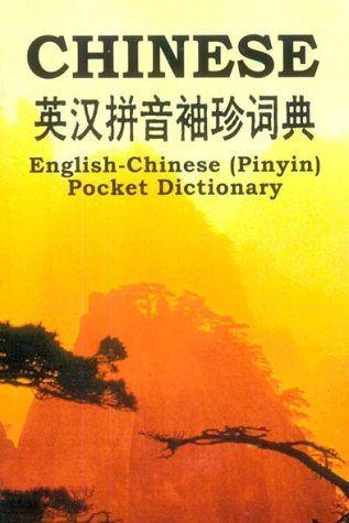 English-Chinese (Pinyin) Pocket Dictionary (Paperback)