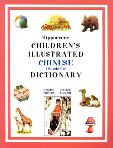 Hippocrene Children's Illustrated Chinese (Mandarin) Dictionary: English-Chinese/Chinese-English (Paperback)