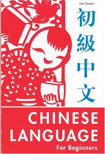 The Chinese Language for Beginners. (Paperback)