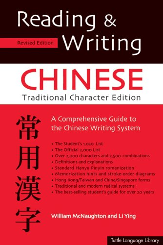Reading and Writing Chinese: A Guide to the Chinese Writing System (Paperback)