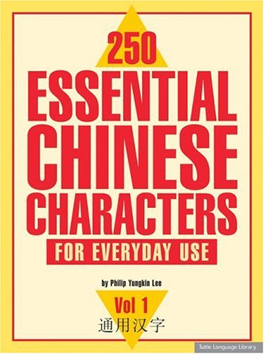 250 Essential Chinese Characters for Everyday Use, Vol. 1 (Paperback)