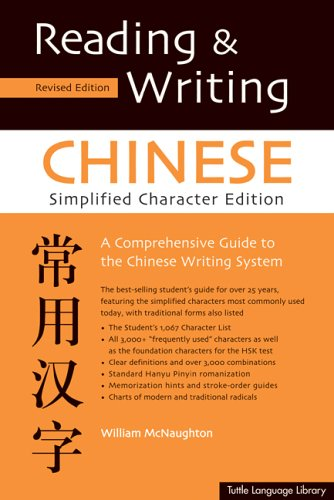 Reading & Writing Chinese: Simplified Character Edition (Paperback)
