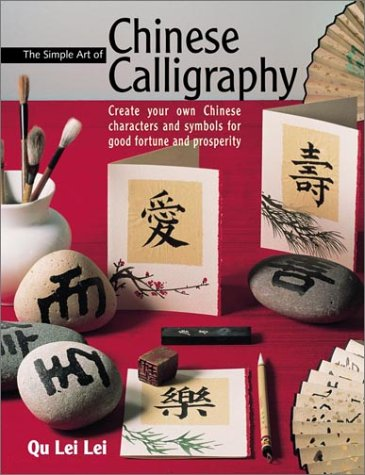 The Simple Art of Chinese Calligraphy: Create Your Own Chinese Characters and Symbols for Good Fortune and Prosperity (Hardcover)