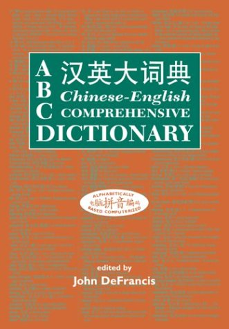 ABC Chinese-English Comprehensive Dictionary: Alphabetically Based Computerized (ABC Chinese Dictionary Series) (Hardcover)