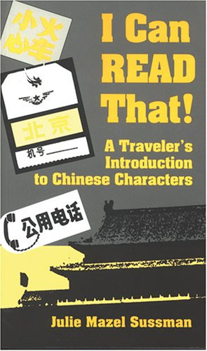 I Can Read That: A Traveler's Introduction to Chinese Characters (Paperback)