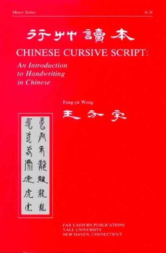 Chinese Cursive Script : An Introduction to Handwriting in Chinese (Far Eastern Publications Series) (Paperback)