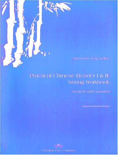 Practical Chinese Reader, Books 1 & 2: Writing Workbook (Traditional Character Edition) (C & T Asian Language/Workbook) (Paperback)