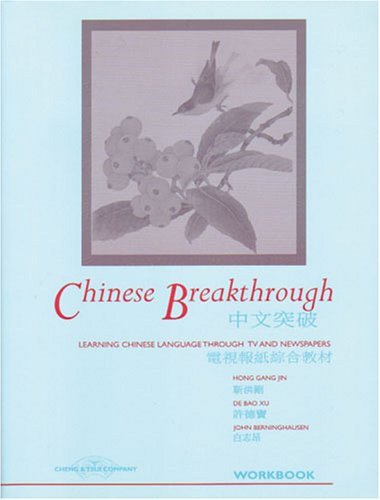 Chinese Breakthrough: Learning Chinese Language through TV and Newspapers (Workbook) (C & T Language Series) (Paperback)