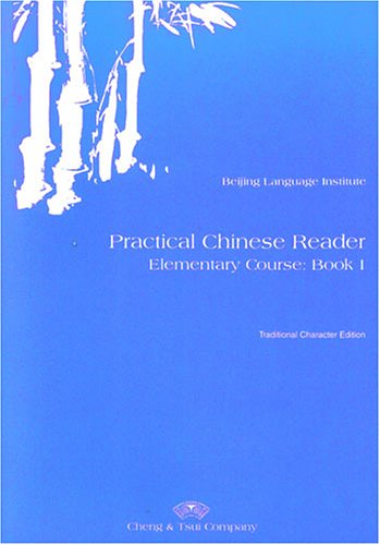 Practical Chinese Reader, Book 1: Textbook (Traditional Character Edition) (C & T Asian Language Series) (Paperback)
