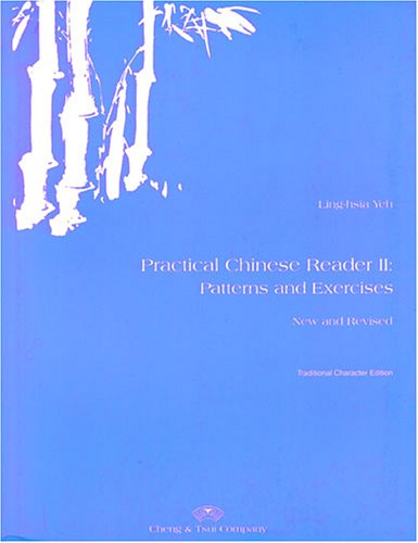 Practical Chinese Reader, Book 2: Textbook (Traditional Character Edition) (Paperback)
