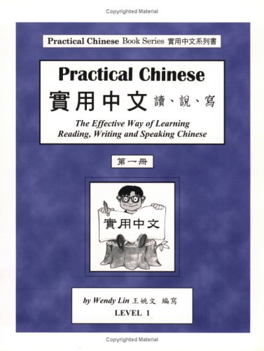 Practical Chinese: Traditional Character for Level 1 (Paperback)