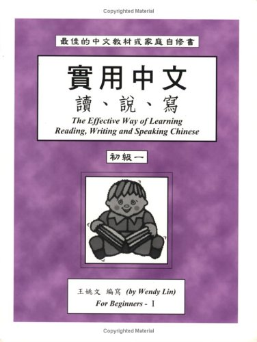 Practical Chinese: Traditional Character for Beginners I (Paperback)