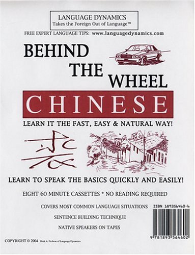 Behind the Wheel Chinese (Mandarin) 8 One Hour Audiocassette Tapes (Audio Cassette)