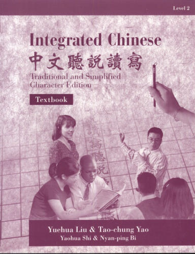 Integrated Chinese, Level 2: Textbook (C&T Asian Languages Series.) (Paperback)