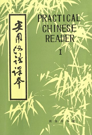 Practical Chinese Reader I: Simplified Character Edition (Paperback)