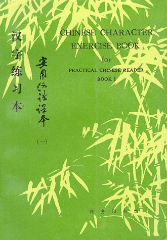 Chinese Character Exercise Book: For Practical Chinese Reader I (Paperback)