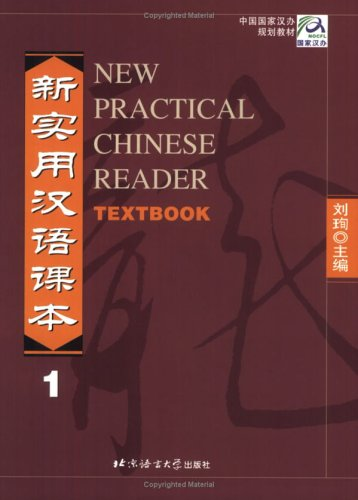 New Practical Chinese Reader 1 (Textbook) (Paperback)