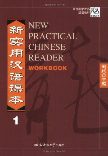 New Practical Chinese Reader 1 (Workbook) (Paperback)