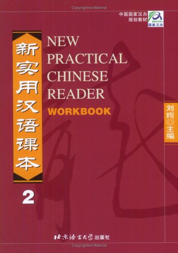 New Practical Chinese Reader 2 (Workbook) (Paperback)