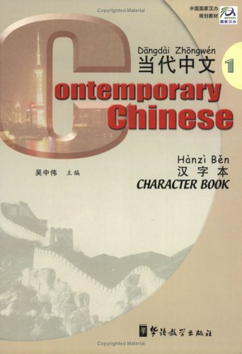Character Book Vol 1 (Chinese - English) (Contemporary Chinese - Volume 1) [STUDENT EDITION] (Paperback)