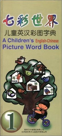 A Children's English-Chinese Picture Word Book (Book 1) (Hardcover)