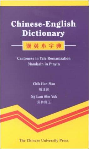 Best Chinese English Translator