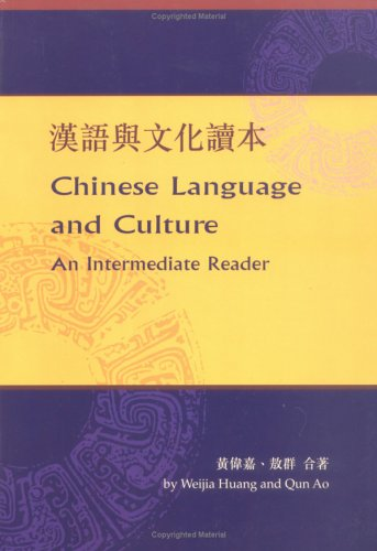 Chinese Language and Culture (Paperback)