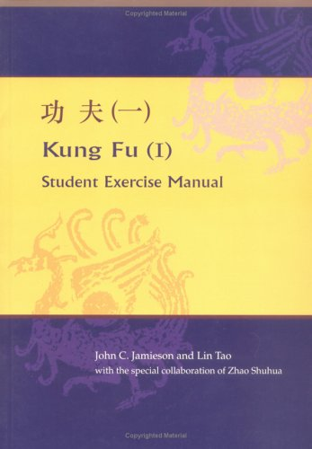 Kung Fu (I) : An Elementary Chinese Text (Student Exercise Manual) (Paperback)