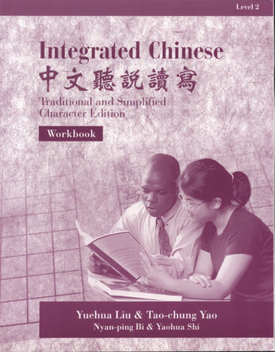 Integrated Chinese, Level 2: Workbook (Paperback)